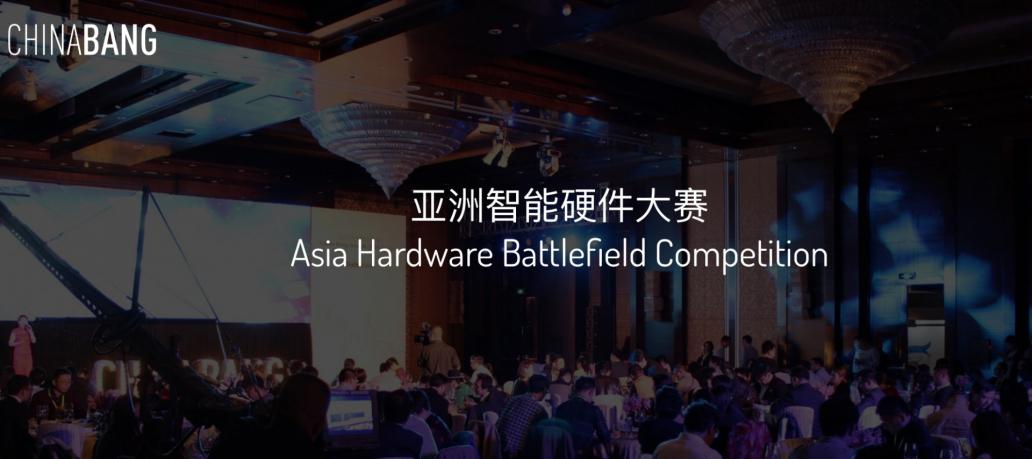 CHINABANG亚洲智能硬件创业大赛