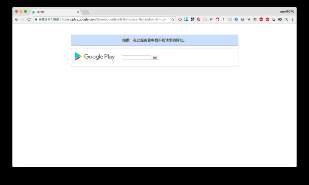 知乎 Google Play Store