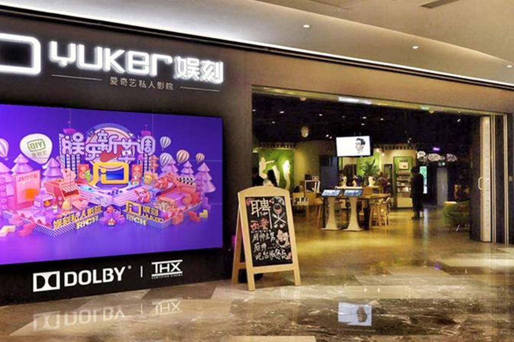 爱奇艺在广东中山开设首家线下影院