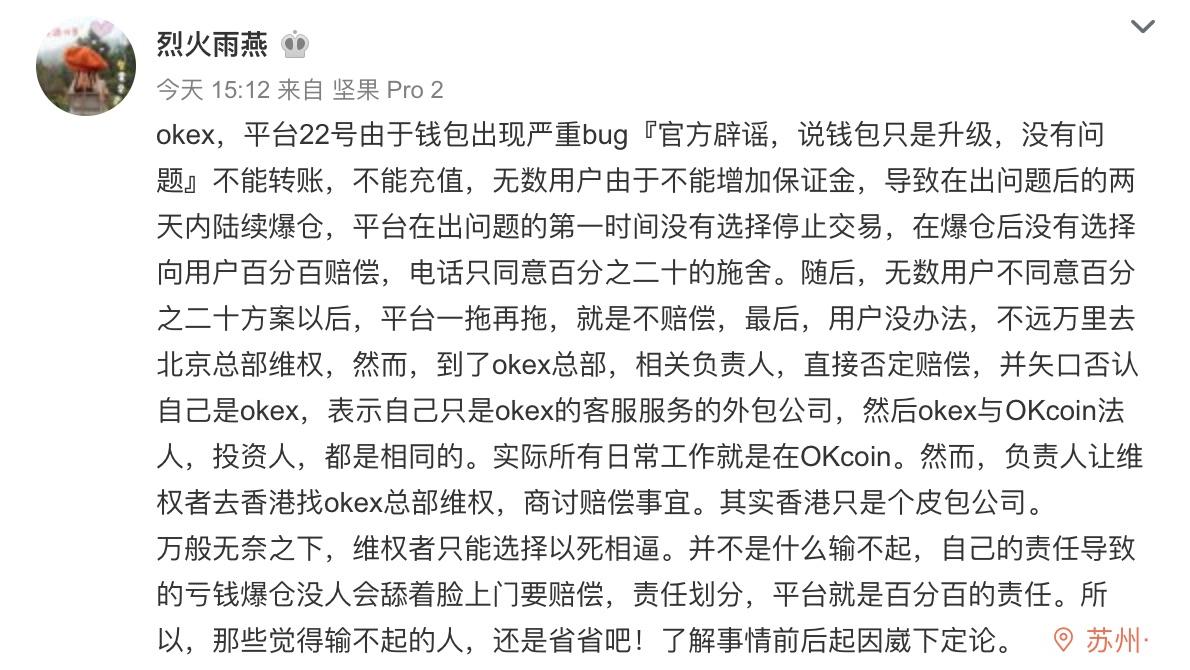 用户因被爆仓聚集 OKEx 办公室寻求索赔,OKEx 回应:恶意滋事