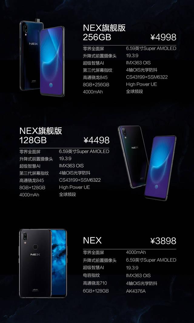 "vivo 的 NEX 系列手机通过升降式前置相机逃离了""刘海""屏手机热潮"