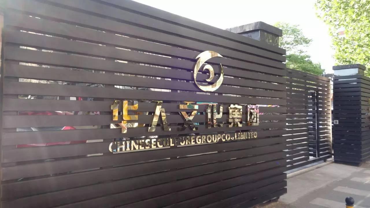 华人文化完成近 100 亿元 A 轮融资