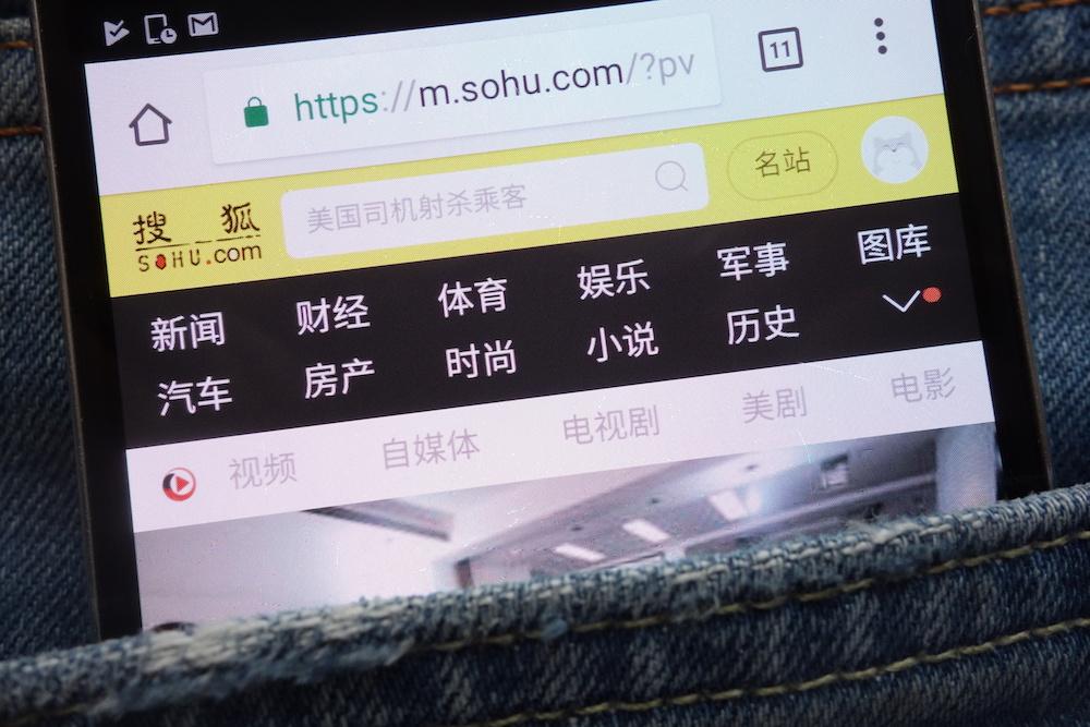 搜狐公布第二季度财报:营收 4.86 亿美元,同比增长 5%