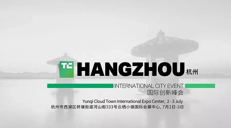 TechCrunch 国际创新峰会杭州 2018