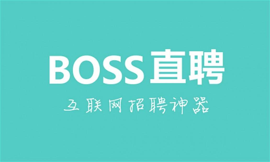 BOSS 直聘成立 CSL 职业科学实验室