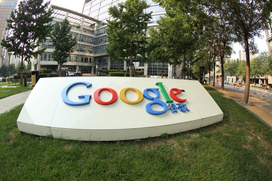 消息称 Google 搜索将重返中国市场