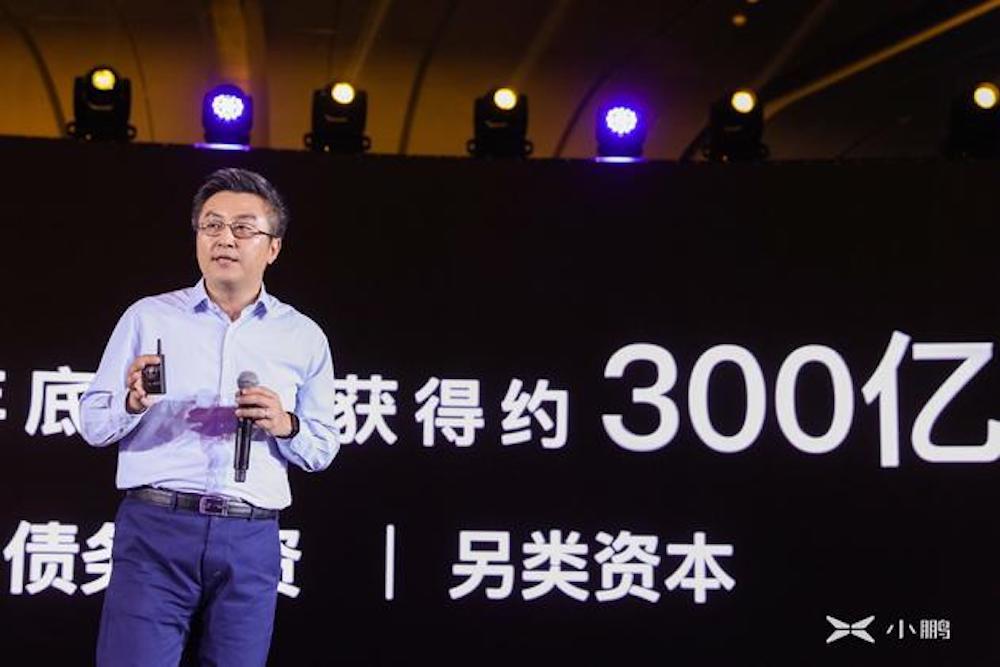 小鹏汽车计划到 2019 年底融资约 300 亿元