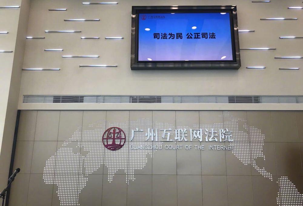 广州互联网法院