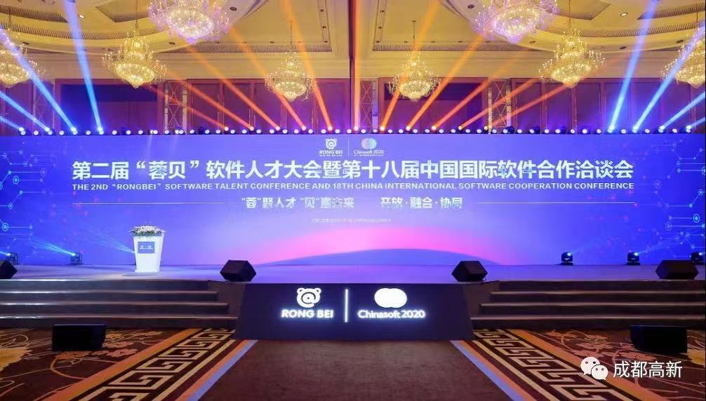 Software conference in Chengdu